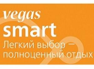новая коллекция VEGAS SMART
